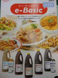 エバラe-Basic.JPG