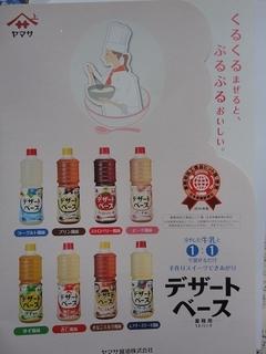 ヤマサデザートベース.JPG