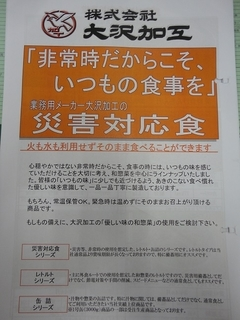 大沢加工災害対応食.JPG