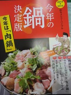 鍋ミツカン今年の.JPG