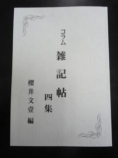 雑記帖四集.JPG