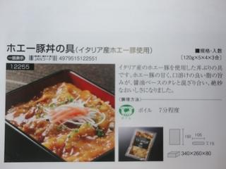 ヤヨイサンフーズ丼の具.JPG